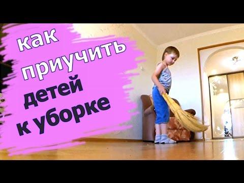 Как приучить детей к уборке. #Воспитание VLOG