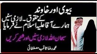 Muhammad Saqib Raza Mustafai : Biwi ,Ulad ,Waldain ky Haqooq .Hamary Muasray ka ahm Bayan Must Watch
