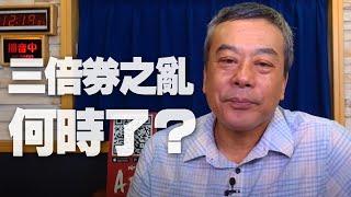 '20.07.09【小董真心話】三倍券之亂何時了?