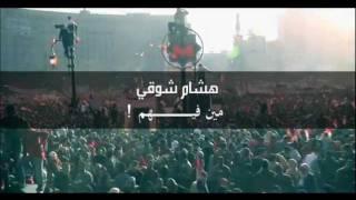 تحميل اغاني Hisham Shawky - Meen Feehom / هشام شوقي - مين فيهم MP3