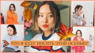 Что Я Буду Носить Этой Осенью? 🛍 Покупки с Бодрума и Trendyol❤️ l 2018