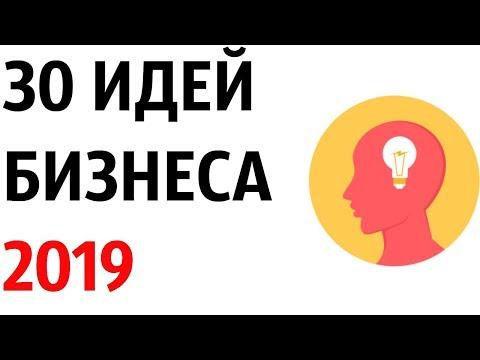 30 идей для малого бизнеса в России в 2019 году