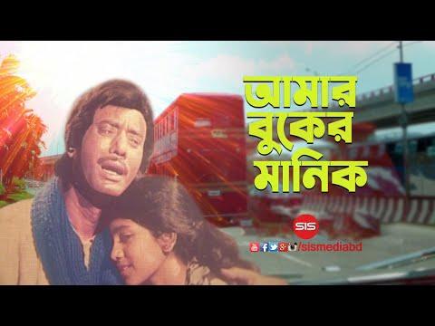 Amar Buker Manik | Bangla Movie Song | Chakrani | Anwar Hossain | SIS Media