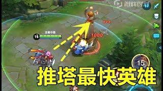 王者荣耀:拆防御塔最快的5个英雄,不守塔可能直接推水晶!