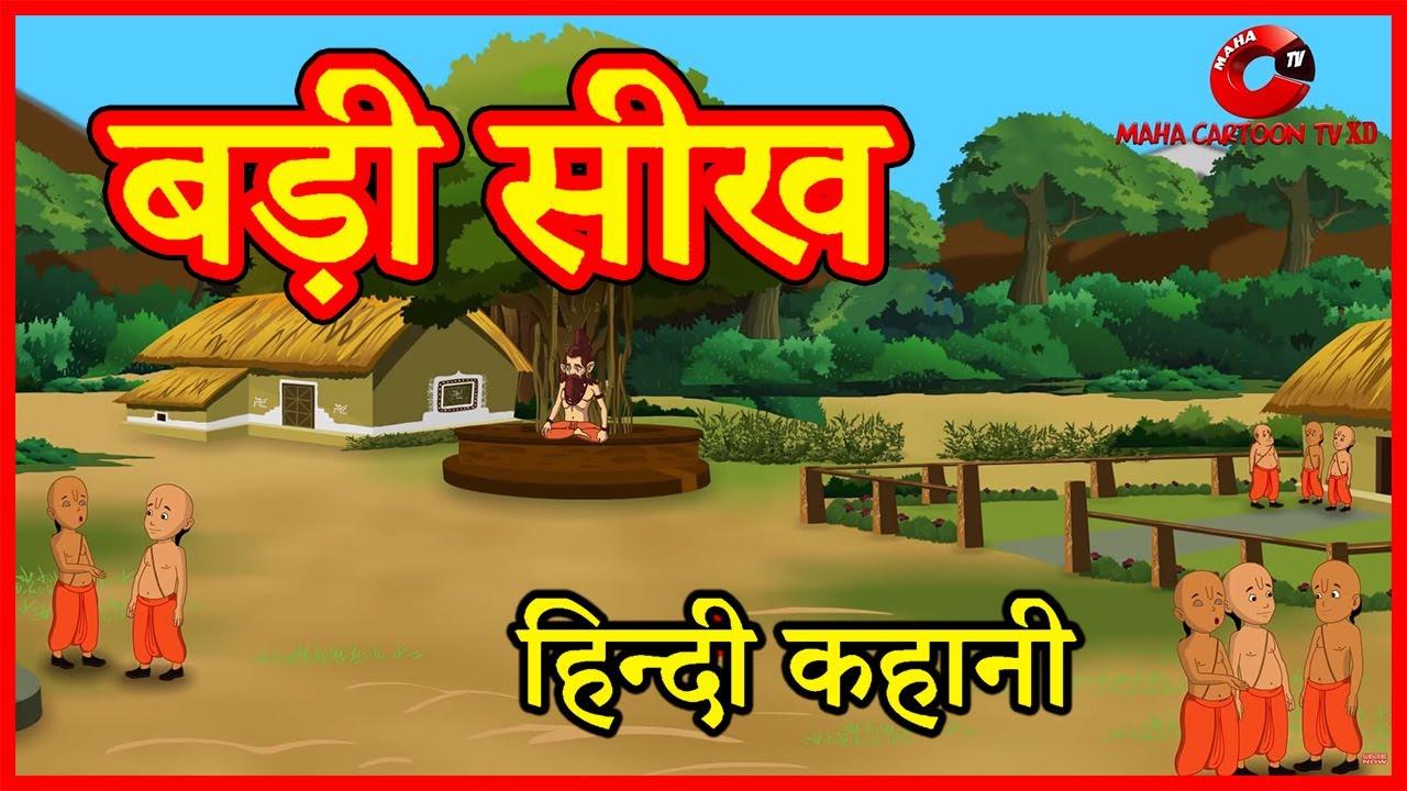 बड़ी सीख | Hindi Kahaniya | Moral Stories for Kids