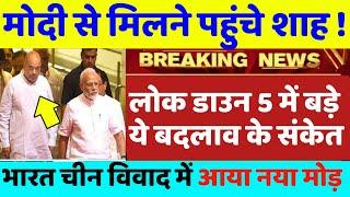 आज के मुख्य समाचार,बड़ी खबरें,PM Modi News,मौसम समाचार,29 मई 2020,Jio,Gas,Gold Rate,Evening News