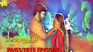 sembaruthi serial today episode youtube yesterday