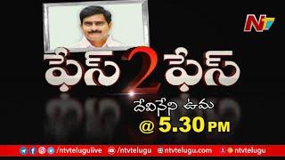 Devineni Uma Maheswara Rao Exclusive Interview   face 2 face Promo   NTV