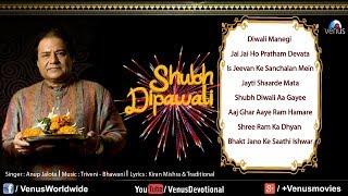 Shubh Dipawali   Anup Jalota   Full Bhajans   Audio Jukebox