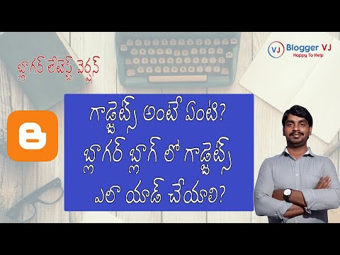 How to Use Gadgets in Blogger in Telugu | Blogger Tutorials in Telugu