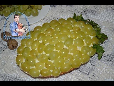 Салат Тиффани с виноградом, курицей и орехами. Простой и вкусный салат с курицей и виноградом