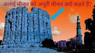 Alai Minar // Alai Minar Delhi // Alai Minar Qutub complex // Alai Minar  Qutub Minar  // Vishal SR