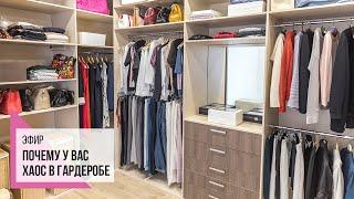 Почему у вас хаос в гардеробе