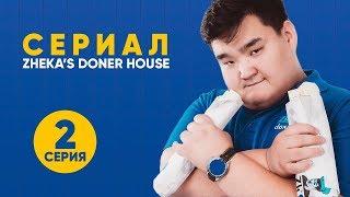 Донер в большом городе/Zheka's Doner House - 2 серия