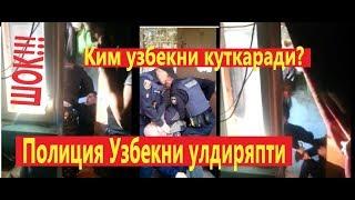 Полиция Узбекни улдиряпти Ким узбекни куткаради?