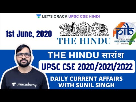 1st June - Daily Current Affairs | The Hindu Summary & PIB - CSE Pre Mains (UPSC CSE/IAS 2020 Hindi)