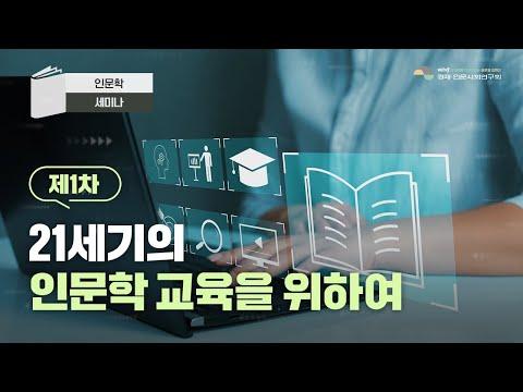 2020년도 제1차 인문학세미나 동영상표지