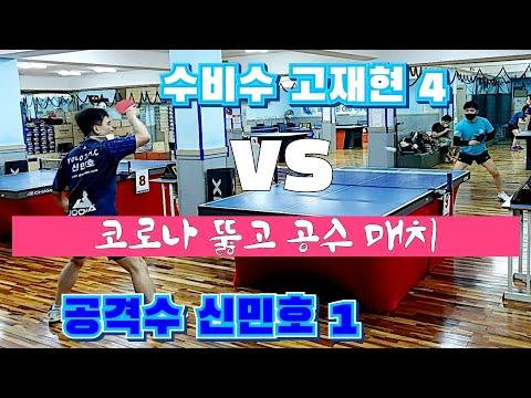 [코로나뚫고 공수 매치] 신민호(오픈1) vs 고재현(오픈4) #탁구동호인경기? #탁구경기