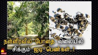 நள்ளிரவில் போதை வலையில் சிக்கும் ஐடி பெண்கள்..! Epi 131 | Kannadi | Kalaignar TV