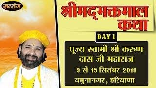 Shrimad Bhaktmal Katha By PP. Karun Das Ji Maharaj - 9 September | Yamunanagar | Day 1 |