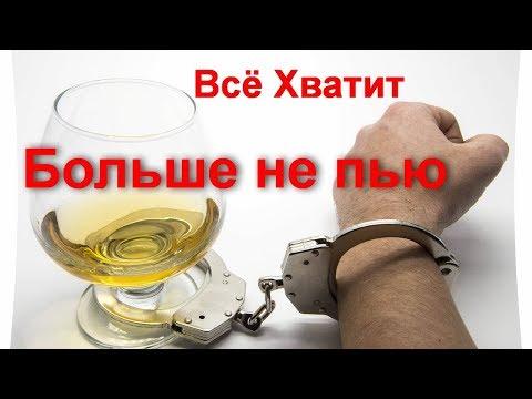 Как бросить пить алкоголь? Все ищут этот рецепт? Лечение алкоголизма Лавровый лист. Бери и делай