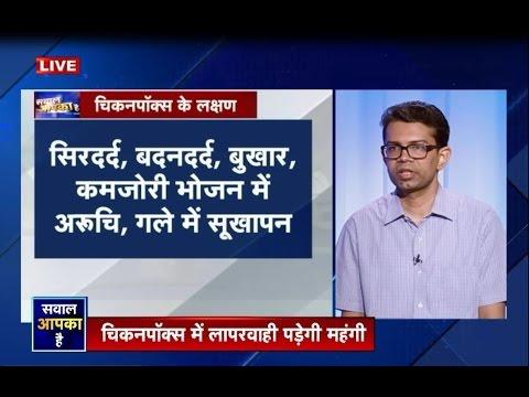 Video Chickenpox Causes, Symptoms & Treatment  !! Sawal Aap Ka Hai
