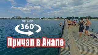 8 июня 2018. Причал в Анапе — Видео 360 градусов