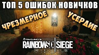 ТОП 5 ОШИБОК И ВЕЩЕЙ, В Которых Новички Чересчур Усердны / Rainbow Six Siege (Перевод)
