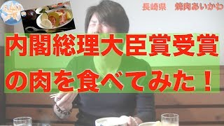 内閣総理大臣賞受賞の肉&穴場スポットに行ってみた!