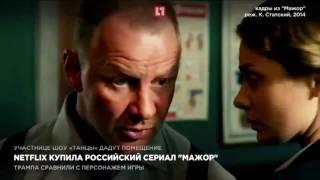"""Netflix купила российский сериал """"Мажор"""""""