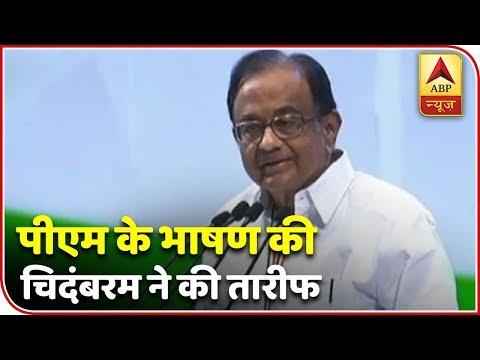पीएम मोदी के भाषण की कांग्रेस नेताचिदंबरम ने की तारीफ   ABP News Hindi