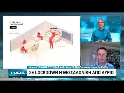 Ο καθηγητής Προληπτικής Ιατρικής ΕΚΠΑ Γ. Τούντας στο δελτίο ειδήσεων της ΕΡΤ3 | 29/10/2020 | ΕΡΤ