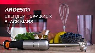 Блендер Ardesto HBK-1601BR BLACK MARS