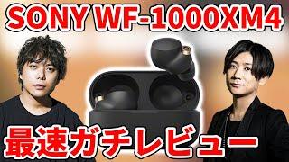 【緊急生放送】SONY WF-1000XM4 生レビュー!ゲストはピエール中野さんとTom-H@ckさん!