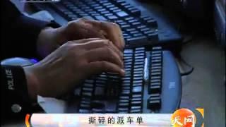 天网 天网 2010年 第131期 撕碎的派车单