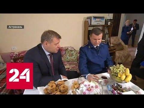 Кто помог астраханцам переселиться из аварийных домов в новые квартиры - Россия 24