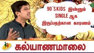 90's  Kids  இன்னும் single ஆக இருப்பதற்கான காரணம் : Sujith kumar | Kalyanamalai Speech