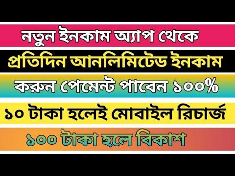 Free Earning app bangla,Perday minimum earn 50 taka,payment