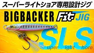 【ショアジギング】スーパーライトショア専用メタルジグ / ビッグバッカー フィットジグ BIGBACKER FIT  JIG /杉山代悟