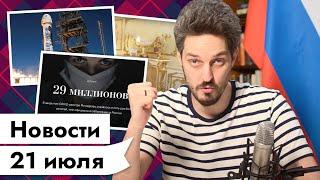 21 ИЮЛЯ   29 миллионов россиян с короной   Золотой унитаз гаишника   Пара минут в космосе за $500к