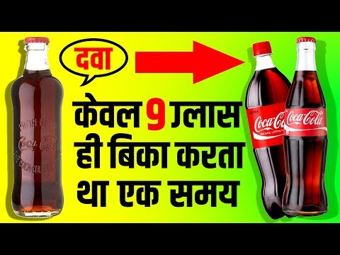 ठंडा मतलब Coca-Cola 🍷 Success Story Of Soft Drink | John Pemberton Biography | Coke | Medicine