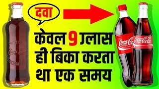 ठंडा मतलब Coca-Cola 🍷 Success Story Of Soft Drink | John Pemberton Biography | Coke | Medicine