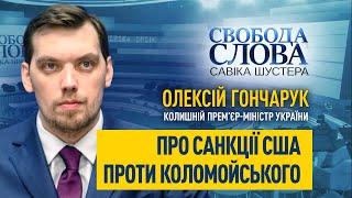 Гончарук раскрыл детали введения санкций против Коломойского