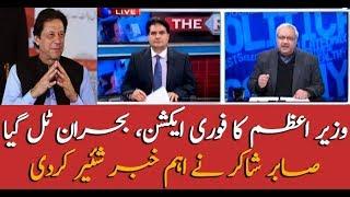 PM Imran Khan in action, Sabir Shakir shares the news