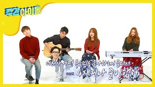 (Weekly Idol EP.282)Antena Angels sing christmas carols!!