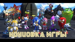 Sonic Forces - Концовка игры