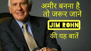 Jim Rohn Principles | जाने और अमीर बनें | Motivational knowledge | Hindi | Business Developement