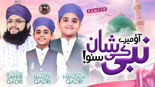Aao Mere Nabi Ki Shan Suno - Hafiz Tahir Qadri Sons - Ramzan 2021