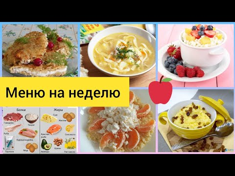 17 блюд  Меню на неделю 🍲 Бюджетное меню на всю семью 🤗 Что ест моя семья😋 Министерская диета 🔥