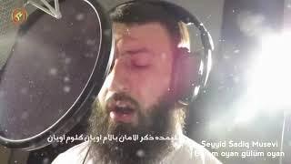 Seyyid Sadiq Musevi - Balam oyan gülüm oyan (2018 Yeni klip)